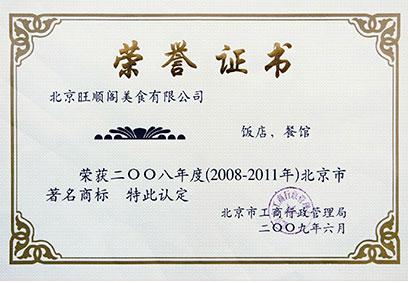 2008年度北京市著名商标