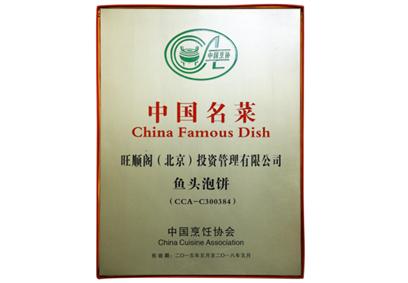 《中国名菜》奖