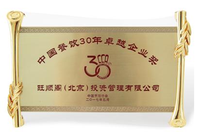 中国餐饮30年卓越企业奖