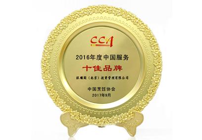 2016年度中国服务十佳品牌