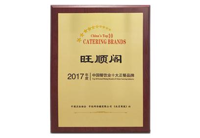 2017年度中国餐饮业正餐十大品牌