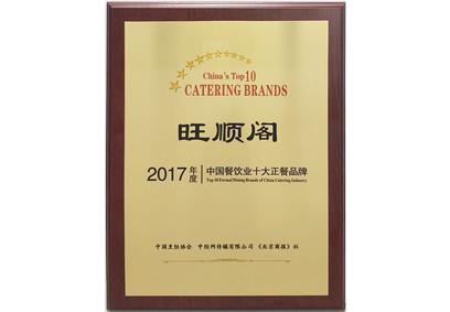 2017年度中国餐饮业十大正餐品牌