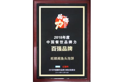 """bwin手机网页鱼头泡饼荣膺""""中国餐饮品牌力百强"""""""