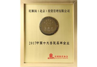 金鼎奖中国十大餐饮品牌企业