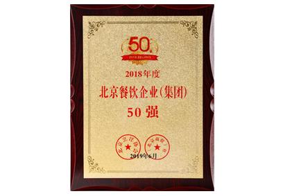 2018北京餐饮企业50强