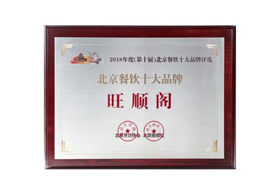 2018北京餐饮十大品牌