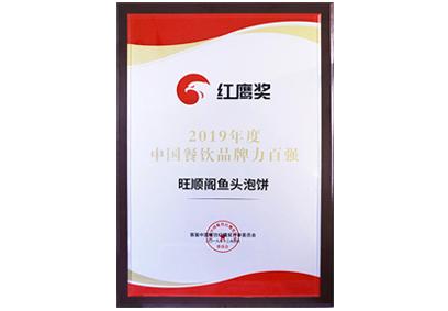 2019年度中国餐饮品牌力百强
