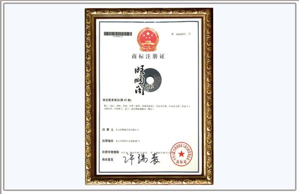 bwin手机网页鱼头泡饼小营店品牌——bwin手机网页,商标注册申请获得通过