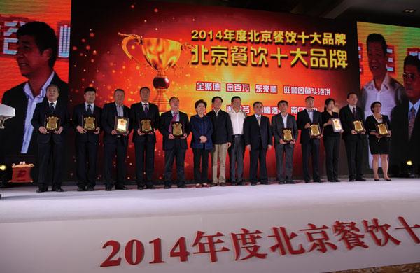 """北京bwin手机网页鱼头泡饼荣膺""""2014年度北京餐饮十大品牌""""称号"""