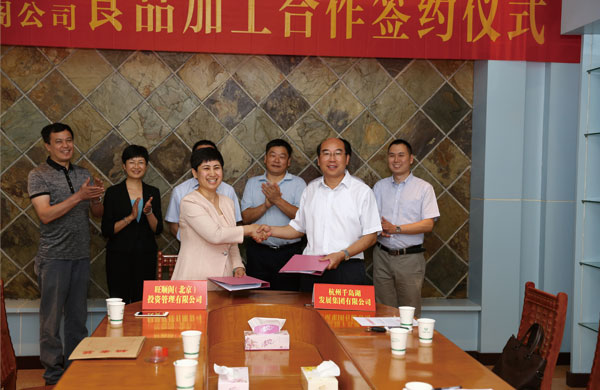 bwin手机网页做强食品行业,成立杭州千岛湖bwin手机网页食品加工厂
