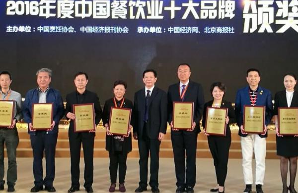 """""""2016年度中国餐饮业十大品牌""""十大正餐品牌揭晓"""