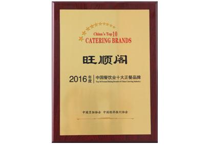 2016年度中国餐饮业十大正餐品牌