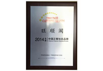 2014年度中国正餐知名品牌