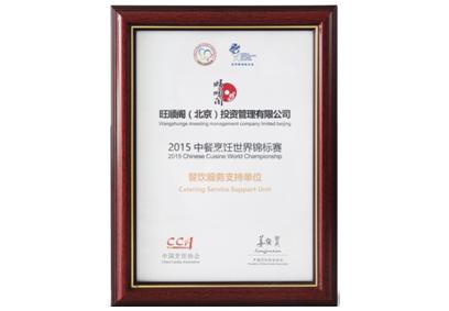 2015中餐烹饪世界锦标赛餐饮服务支持单位