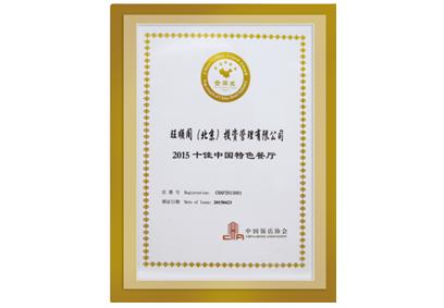 2015十佳中国特色餐厅