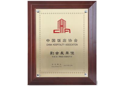 中国饭店协会副会长单位