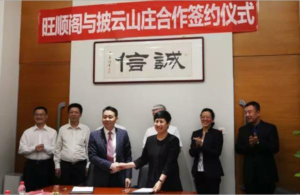 旺顺阁与披云山庄合作签约仪式在京举行