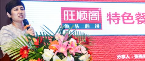 第十八届中国美食节落幕 旺顺阁荣获