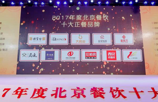 """旺顺阁鱼头泡饼荣获""""2017年度北京餐饮十大品牌""""等荣誉"""