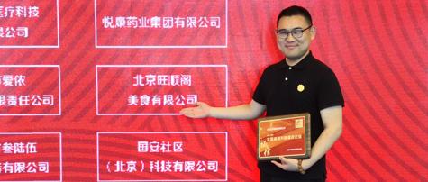旺顺阁获得2018年全国诚信兴商倡议企业称号