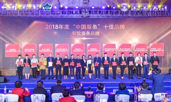 参加全国餐饮行业第四届中国服务大会,bwin手机网页喜获多项荣誉