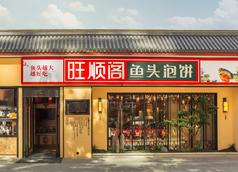 日坛新荟坊店
