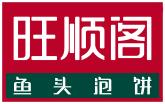 旺顺阁(北京)投资管理有限公司